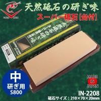 ナニワ研磨 日本製 スーパー砥石(ニューセラミックス) 台付 粒度:S800 IN-2208
