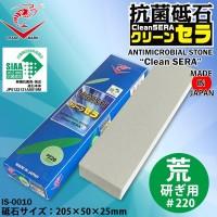 ナニワ研磨 日本製 抗菌砥石 クリーンセラ 粒度:220(荒研ぎ用) IS-0010