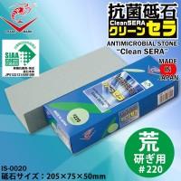 ナニワ研磨 日本製 抗菌砥石 クリーンセラ 粒度:220(荒研ぎ用) IS-0020