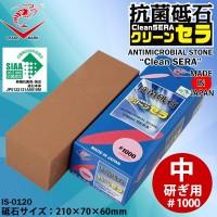 ナニワ研磨 日本製 抗菌砥石 クリーンセラ 粒度:1000(中研ぎ用) IS-0120