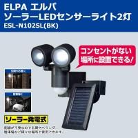 ELPA エルパ ソーラーLEDセンサーライト2灯 ESL-N102SL(BK)