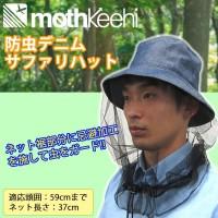 mothKeehi モスキーヒ 防虫デニムサファリハット DP-5505