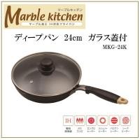 Marble kitchen(マーブルキッチン) ディープパン 24cm ガラス蓋付 MKG-24K