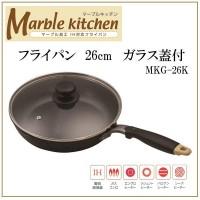 Marble kitchen(マーブルキッチン) フライパン 26cm ガラス蓋付 MKG-26K
