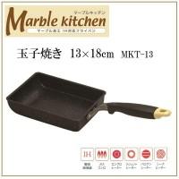 Marble kitchen(マーブルキッチン) 玉子焼き 13×18cm MKT-13