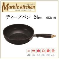 Marble kitchen(マーブルキッチン) ディープパン 24cm MKD-24