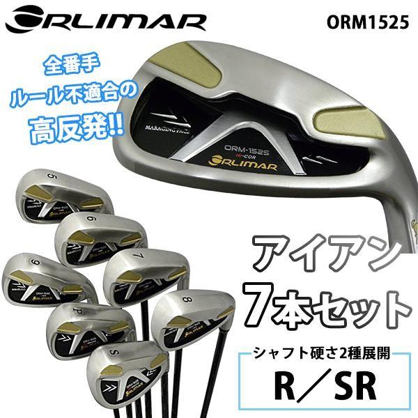 ORLIMAR(オリマー) アイアン7本セット ORM1525 R