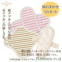 Linten(リンテン) オーガニック布ライナー・布ナプキン 軽い日用5点セット