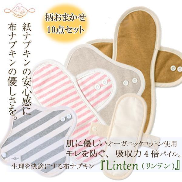 Linten(リンテン) オーガニック布ナプキン・布ライナー 10点セット