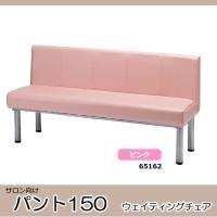 ウェイティングチェア パント150 ピンク・65162