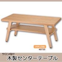 木製センターテーブル ナチュラル 40735