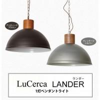 ELUX(エルックス) Lu Cerca(ルチェルカ) LANDER(ランダー) 1灯ペンダントライト アンティークブラウン・LC10796-BR