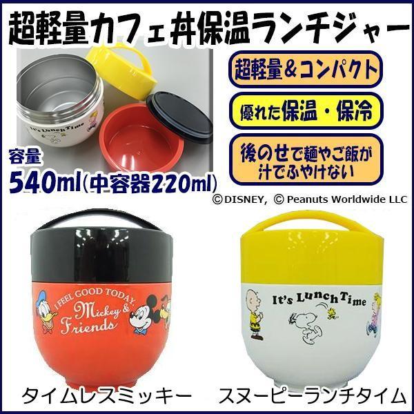 超軽量 カフェ丼保温ランチジャー LDNC6 タイムレスミッキーpos.351013