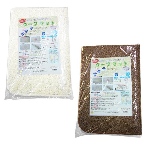 ペット用品 砂落とし&おしっこ消臭シート ターフマット(消臭マット) 60×90cm アイボリー