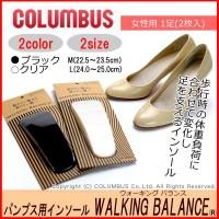 コロンブス パンプス用インソール WALKING BALANCE 1足(2枚入) ブラック・Mサイズ