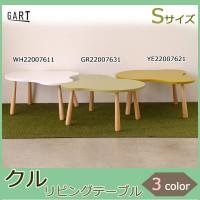 ガルト クル リビングテーブルS WH22007611