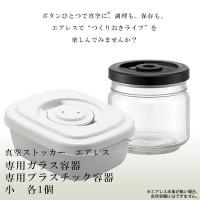 真空調理器 真空ストッカー エアレス 専用真空ガラス容器・真空プラスチック容器(スクエア) 小 各1個セット