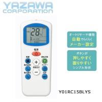 YAZAWA(ヤザワコーポレーション) シンプルエアコンリモコン・Y01RC15BLYS