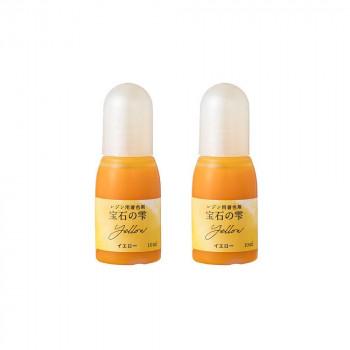 PADICO パジコ UVレジン用着色剤 宝石の雫 10ml 2本セット Yellow イエロー 403037