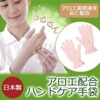 アロエ配合 ハンドケア手袋 AP-427506