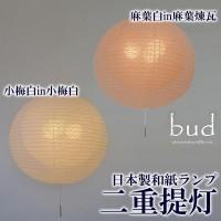 日本製和紙ランプ 二重提灯 bud(バッド) SPN3-1102 小梅白in小梅白