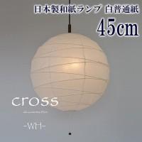 日本製和紙ランプ 白提灯 白普通紙 cross(クロス) PN-45