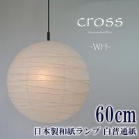 日本製和紙ランプ 白提灯 白普通紙 cross(クロス) PN-60