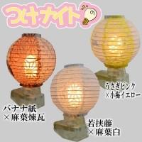 彩光デザイン 日本製 和紙フットライト つけナイト バナナ紙×麻葉煉瓦