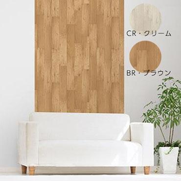 のり残りなし!アクセント壁紙 幅45×高さ250cm 木目 WAP-502S CR・クリーム