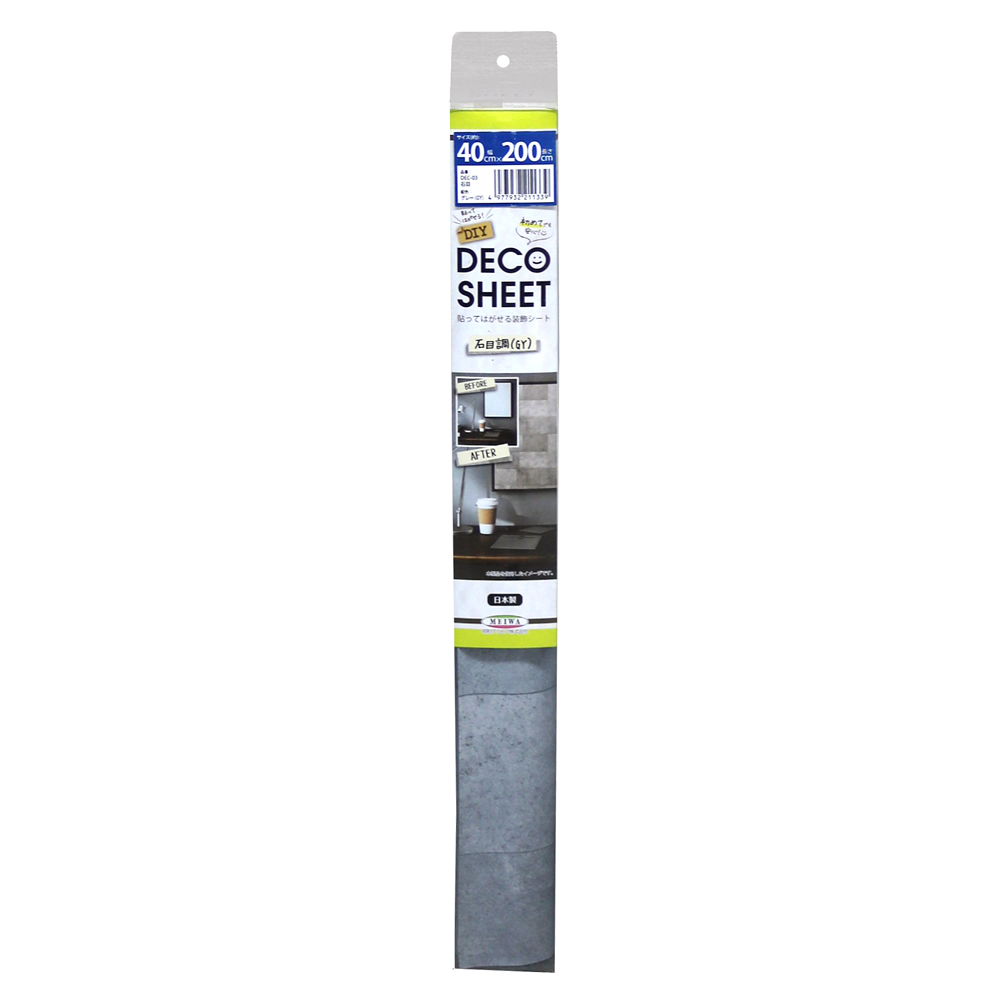DECO SHEET 貼ってはがせる装飾シート 40cm×200cm 石目柄 DEC-03 GY・グレー