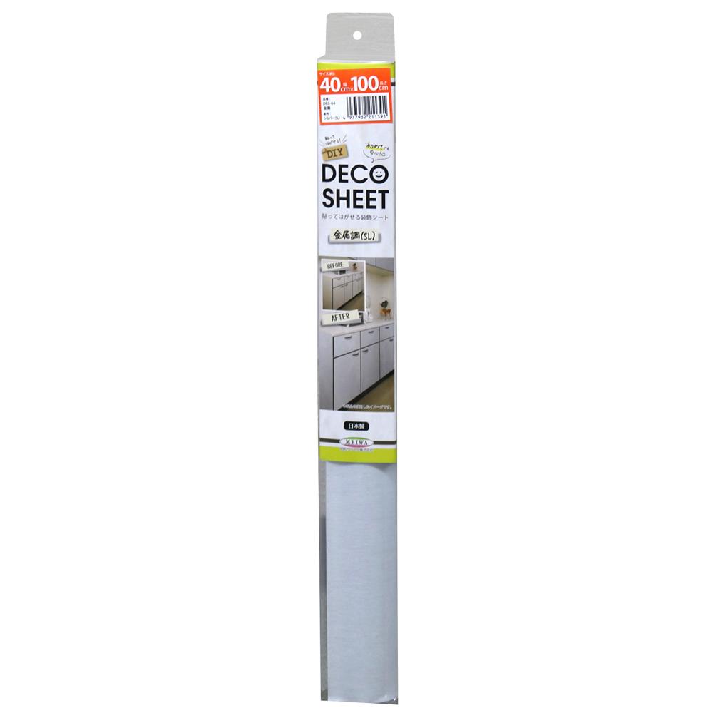 DECO SHEET 貼ってはがせる装飾シート 40cm×100cm 金属柄 DEC-04 SL・シルバー