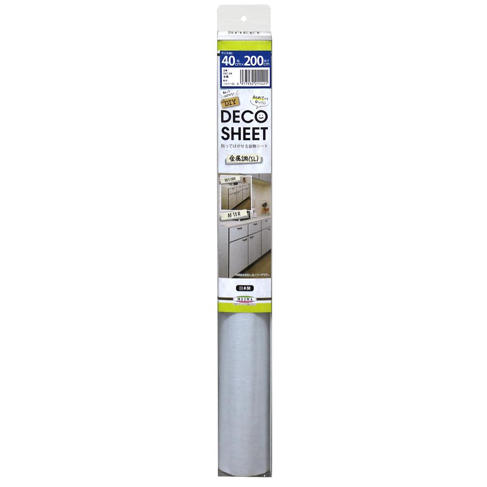 DECO SHEET 貼ってはがせる装飾シート 40cm×200cm 金属柄 DEC-04 SL・シルバー