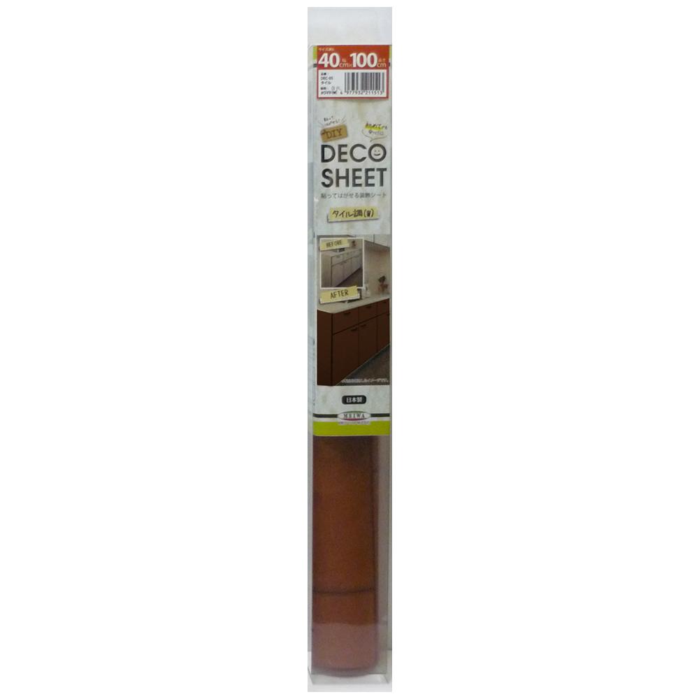 DECO SHEET 貼ってはがせる装飾シート 40cm×100cm タイル柄 DEC-05 BR・ブラウン
