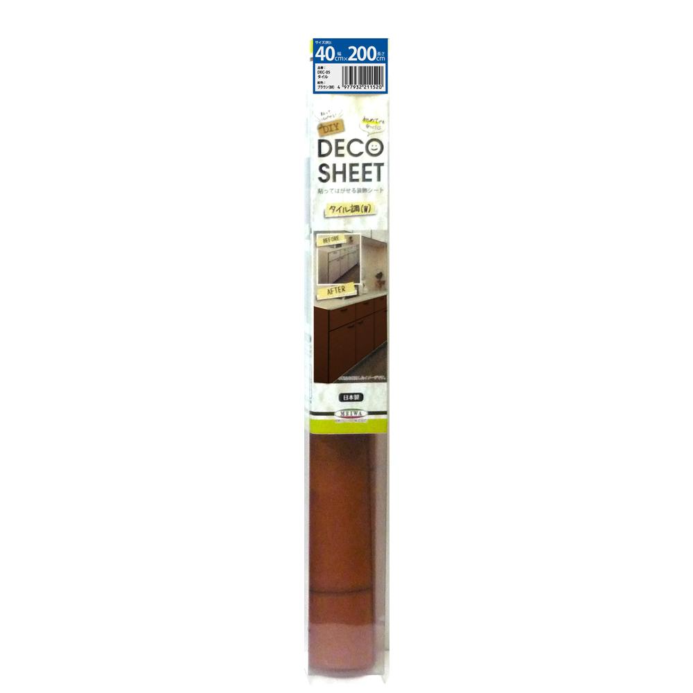 DECO SHEET 貼ってはがせる装飾シート 40cm×200cm タイル柄 DEC-05 BR・ブラウン