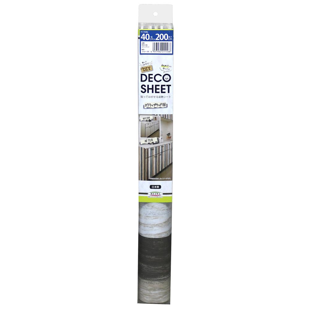 DECO SHEET 貼ってはがせる装飾シート 40cm×200cm スクラップウッド柄 DEC-06 B・ブルー