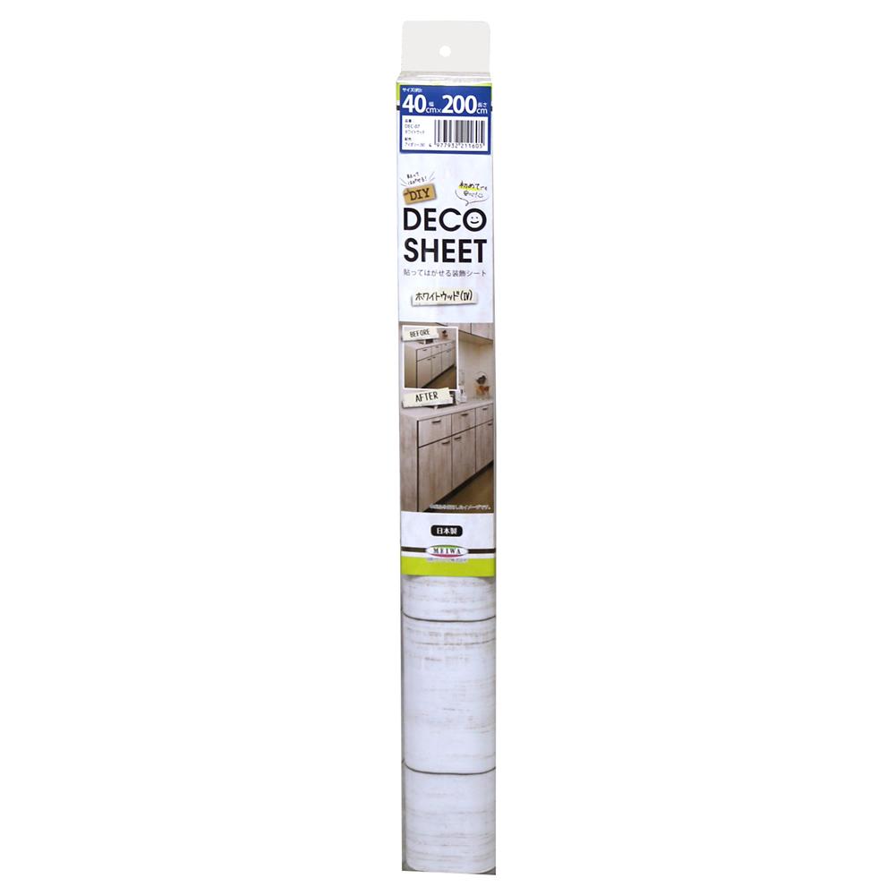 DECO SHEET 貼ってはがせる装飾シート 40cm×200cm ホワイトウッド柄 DEC-07 IV・アイボリー