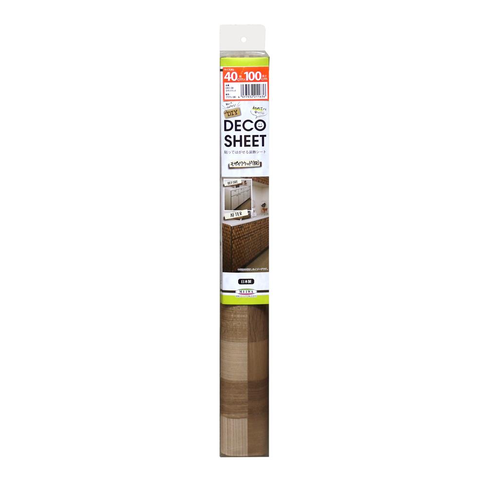 DECO SHEET 貼ってはがせる装飾シート 40cm×100cm モザイクウッド柄 DEC-08 BR・ブラウン