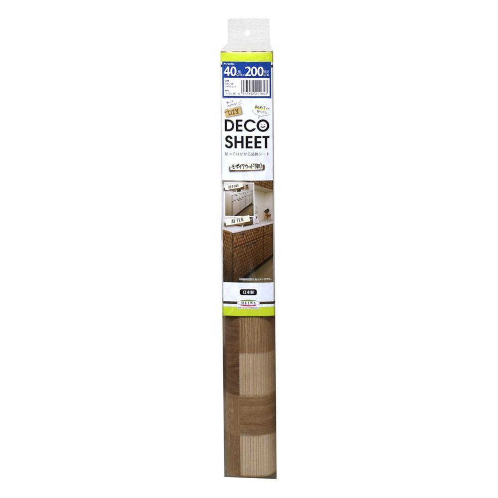 DECO SHEET 貼ってはがせる装飾シート 40cm×200cm モザイクウッド柄 DEC-08 BR・ブラウン