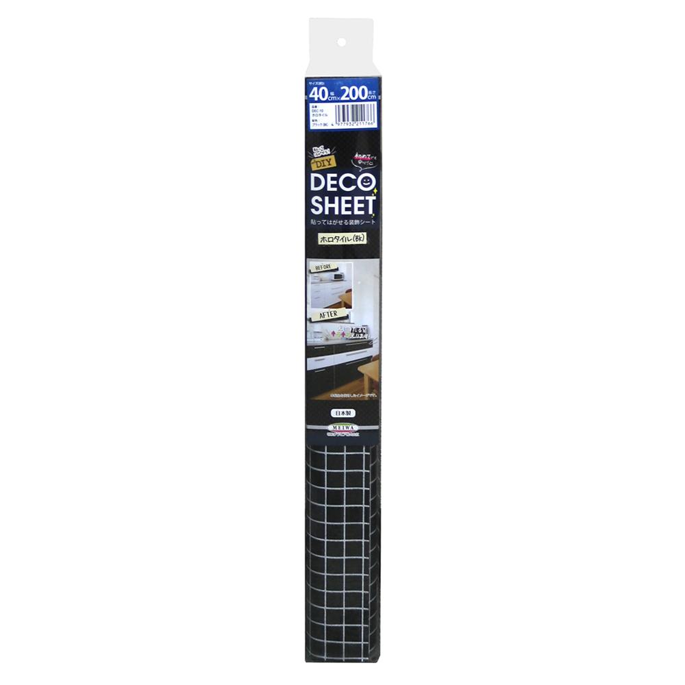 DECO SHEET 貼ってはがせる装飾シート 40cm×200cm ホロタイル柄 DEC-10 BK・ブラック