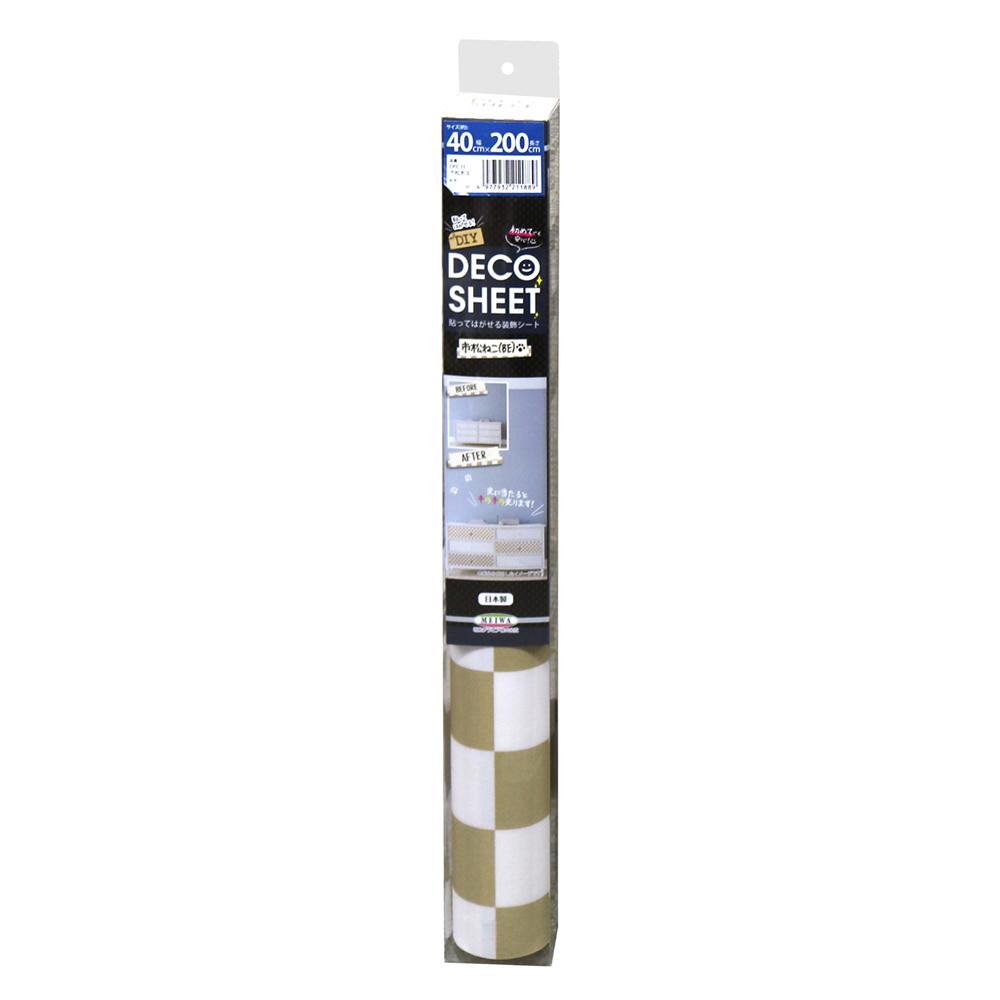 DECO SHEET 貼ってはがせる装飾シート 40cm×200cm 市松ネコ柄 DEC-11 BE・ベージュ