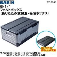 BARTHバート社製 GN1/1 ファルトボックス(折りたたみ式保温・保冷ボックス) TF10340