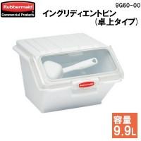 ラバーメイド イングリディエントビン(卓上タイプ) 9G60-00