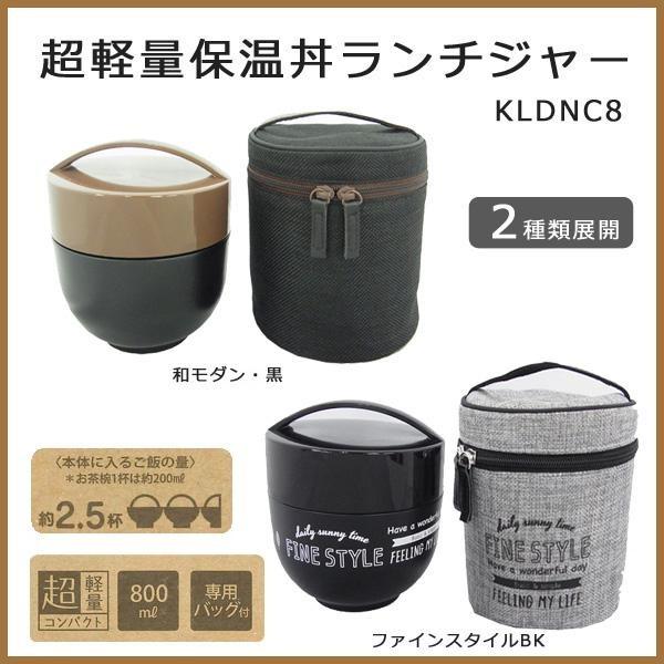 超軽量保温丼ランチジャー KLDNC8 和モダン・黒・pos.354564