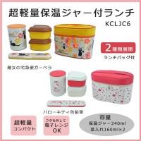 超軽量保温ジャー付ランチ KCLJC6 魔女の宅急便ガーベラ・pos.358029