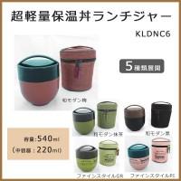 超軽量保温丼ランチジャー KLDNC6 和モダン・梅・pos.354403
