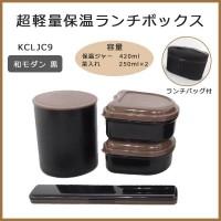pos.353628 超軽量保温ランチボックス KCLJC9 和モダン 黒