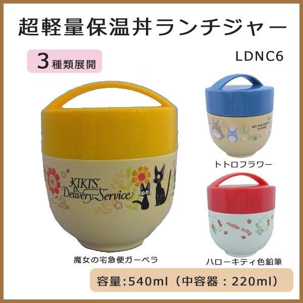 超軽量保温丼ランチジャー LDNC6 魔女の宅急便ガーベラ・pos.358050