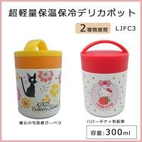 超軽量保温保冷デリカポット LJFC3  魔女の宅急便ガーベラ・pos.358074