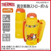 サーモス 真空断熱ストローボトル FHL400FB-Y