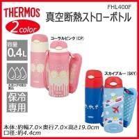 サーモス 真空断熱ストローボトル FHL400F コーラルピンク(CP)